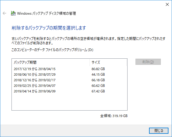 windows_backup
